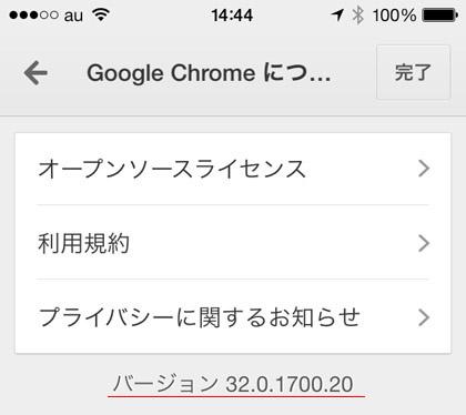 データ通信量削減 7GB Chrome