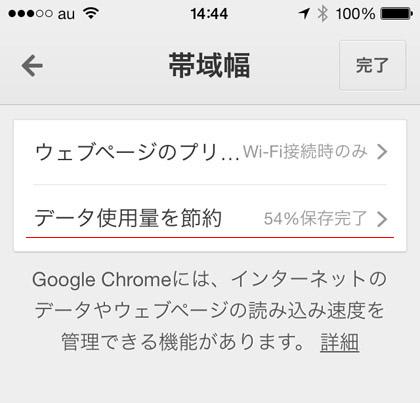 通信量削減 7GB