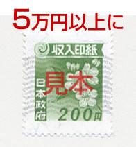 領収書で5万円未満は非課税・収入印紙を貼らなくてもよくなりました